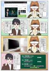 ソニーの4Kテレビ BRAVIA が最大10万円の値下げとなりました