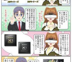 scs-uda_manga_1336_001