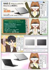 VAIO Z クラムシェルモデルが3万円安く購入できるキャンペーンが開催