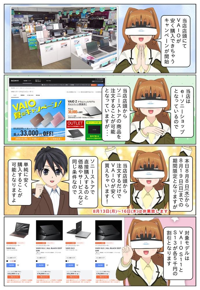 ソニーストアで販売中のVAIO S11とS13を当店店頭から御注文時は各5千円の割引となっています。