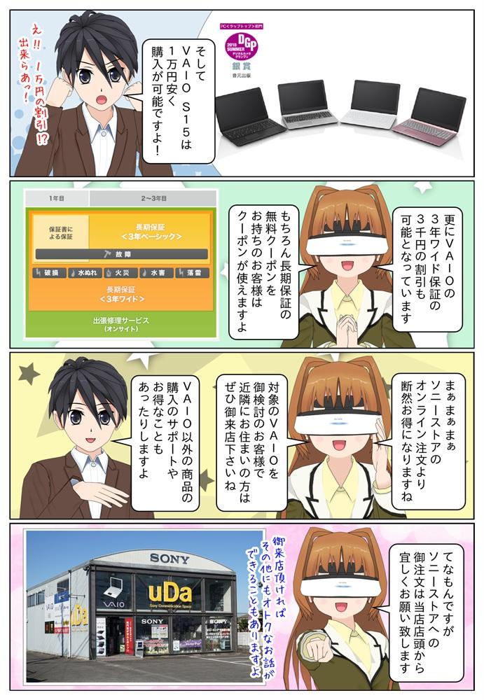 VAIO S15を当店店頭から御注文時は1万円の割引となります。キャンペーン期間は8月8日(水)から8月19日(日)まで。