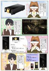 ソニーが日本円で約90万円の音楽プレーヤー DMP-Z1 を海外で発表