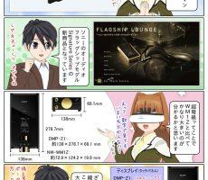 scs-uda_manga_1339_001