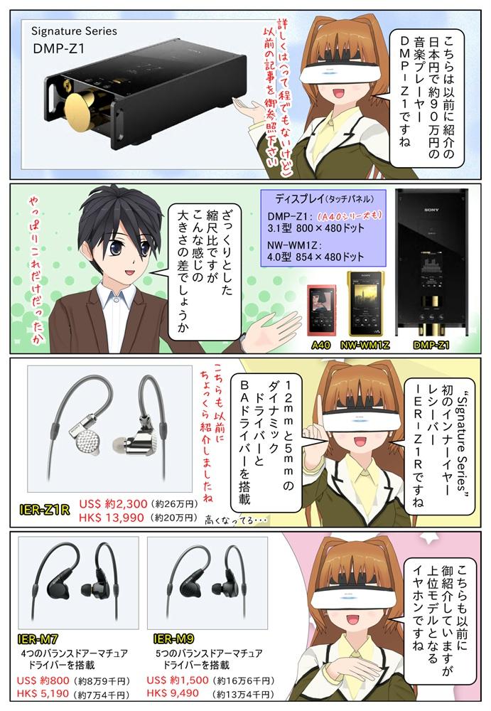 日本円で約90万円の音楽プレーヤー DMP-Z1も発表。イヤホンの新製品IER-Z1R、複数のBAドライバーを搭載した IER-M9とIER-M7も発表となっています。