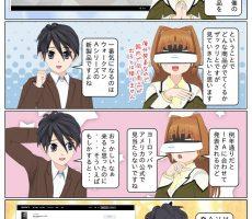 scs-uda_manga_ifa2018_nw-a50_1351_001