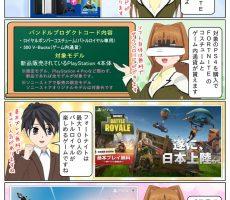 scs-uda_manga_ps4_fortnite_campaign_1344_001
