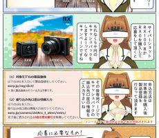 scs-uda_manga_rx100iii_rx0_cb_201808_1346_001