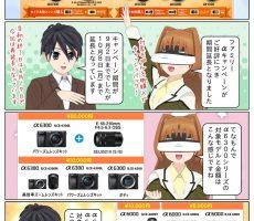 scs-uda_manga_sony_alpha_apsc_cb_201808_1347_001