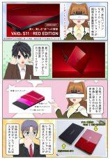 真っ赤なパソコン VAIO S11 | RED EDITION が期間&数量限定で発売