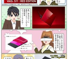 scs-uda_manga_vaio-s11_red-edition_1349_001