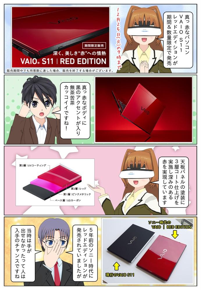 真っ赤なパソコン VAIO S11   RED EDITION が期間・数量限定で発売。天板パネルの塗装に3層コート仕上げを実施しています