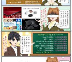 scs-uda_manga_vaio_campaign_201808_1350_001