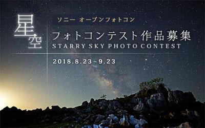 ソニーの星空フォトコンテスト