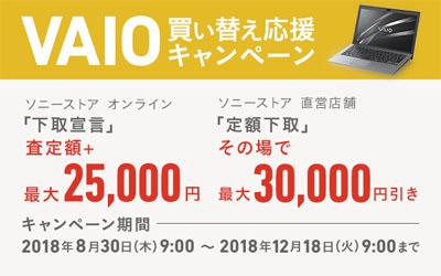VAIO 買い替え応援キャンペーン