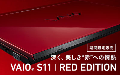 真っ赤なパソコン VAIO | RED EDITION