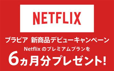 4Kブラビア購入者限定! Netflixのプレミアムプランを6ヵ月分プレゼント!