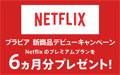 Netflixのプレミアムプランを6ヵ月分プレゼント!