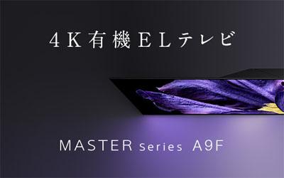 4K有機ELテレビ A9Fシリーズ スペシャルコンテンツ