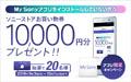 ソニーストア お買い物券が当たるMy Sonyアプリキャンペーン