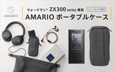 ウォークマン ZX300 series 専用 AMARIO ポータブルケース