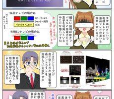 scs-uda_manga_bravia_a9f_press_1363_001