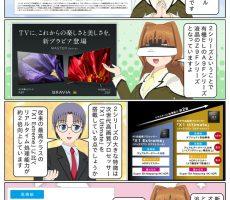 scs-uda_manga_bravia_z9f_a9f_press_1354_001