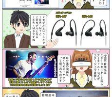 scs-uda_manga_ier-m9_ier-m7_press_1375_001