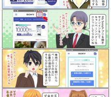 scs-uda_manga_my_sony_app_cp_201809_1353_001