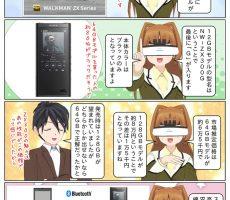 scs-uda_manga_nw-zx300g_128gb_1357_001