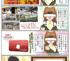 scs-uda_manga_sonystore_2018_autumn_campaign_1361_001