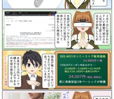 scs-uda_manga_srs-ws1_info201809_1352_001