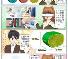 scs-uda_manga_srs-xb01_press_1373_001
