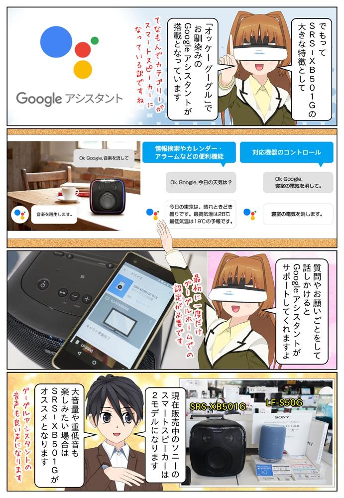 ソニー SRS-XB501Gは「オッケー グーグル」でお馴染みのGoogleアシスタントを搭載。質問や話しかけるとGoogleアシスタントがサポートしてくれます。