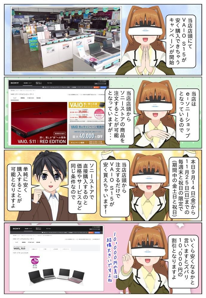 ソニーストアで販売中のVAIO S15を当店店頭から御注文時は1万円の割引となっています。3年ワイド保証の3千円割引もあります。