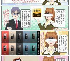 scs-uda_manga_walkman_a50_press_1360_001