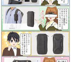 scs-uda_manga_walkman_zx300_original_case_1359_001