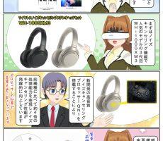 scs-uda_manga_wh-1000xm3_press_1358_001