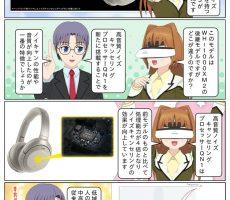 scs-uda_manga_wh-1000xm3_press_1364_001