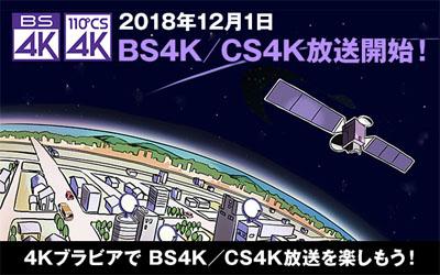 BS4K/CS4K放送開始!4KブラビアでBS4K/CS4K放送を楽しもう!