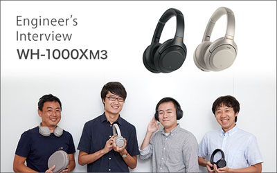 WH-1000XM3 開発者インタビュー