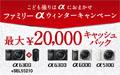 ファミリーαキャンペーンで最大2万円のキャッシュバック