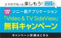 ソニー Video&TV SideView 無料キャンペーン