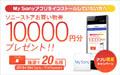 My Sonyアプリキャンペーン