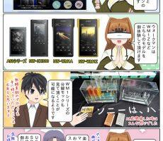 scs-uda_manga_1381_hires_walkman_001