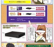 scs-uda_manga_bravia_cashback_1384_001