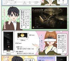 scs-uda_manga_dmp-z1_press_1388_001