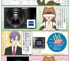 scs-uda_manga_dsc-hx99_wx800_wx700_press_1392_001