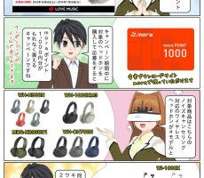 scs-uda_manga_headphone_music_present_1377_001