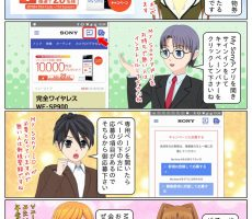 scs-uda_manga_my_sony_app_cp_201810_1379_001