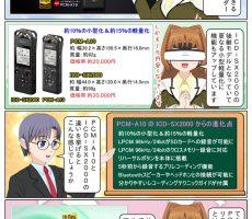 scs-uda_manga_pcm-a10_review_1384_001